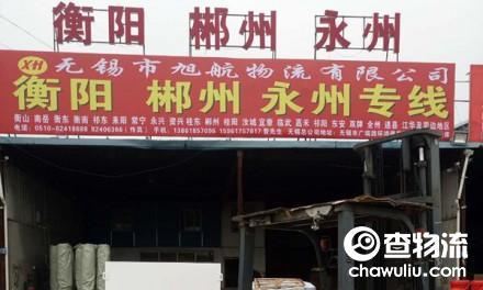 【旭航物流】无锡至衡阳、郴州、永州专线