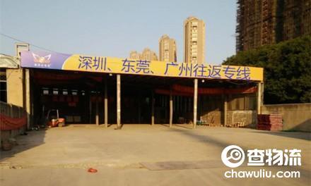 【鹏昊达物流】无锡至深圳、东莞、广州往返专线