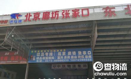 【速福通物流】无锡至北京、廊坊、张家口专线