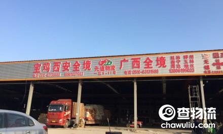 【先道物流】无锡至宝鸡、西安、柳州、南宁特快专线(陕西全境、广西全境)