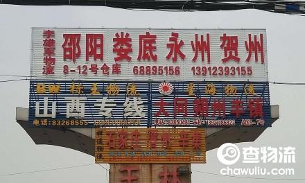 【李雄军物流】无锡至邵阳、娄底、永州、贺州、梧州专线