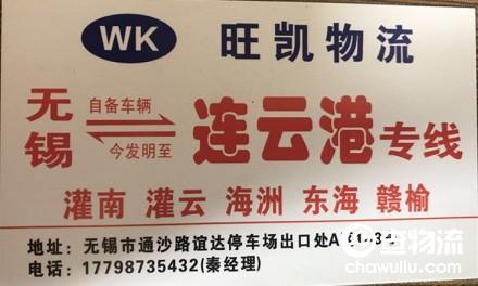 【旺凯物流】无锡至连云港专线