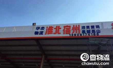 【华杰物流】无锡至淮北、宿州专线