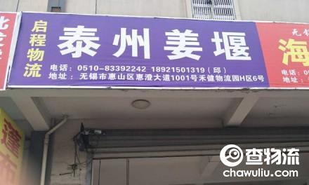 【启程物流】无锡至泰州、姜堰、泰兴专线