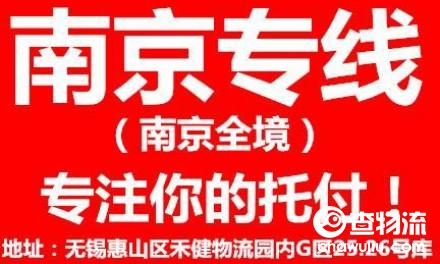 【安吉物流】无锡至南京专线