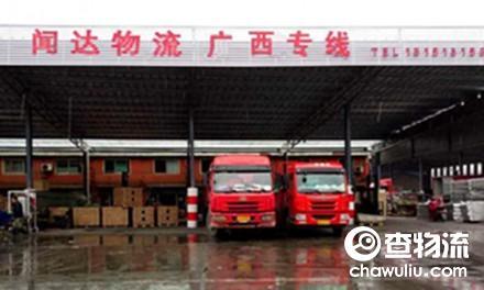 【闻达物流】无锡至柳州、南宁、桂林专线(广西全境)